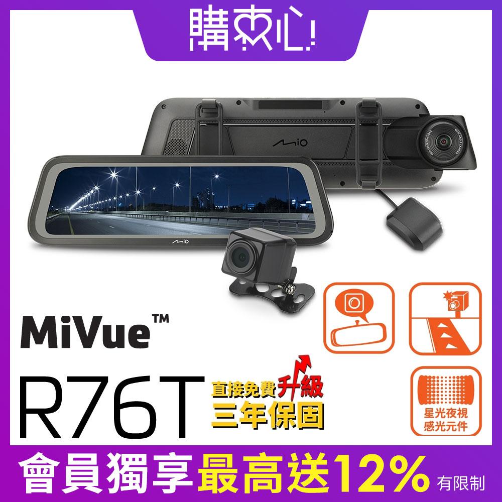 Mio MiVue R76T Sony Starvis 前後雙鏡 電子後視鏡 流媒體 全屏機 行車紀錄器-急速配