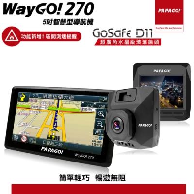 PAPAGO! WayGo 270 測速導航機+D11超廣角行車組合
