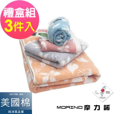 美國棉油桐花方、毛、浴巾組【禮盒裝】  MORINO摩力諾