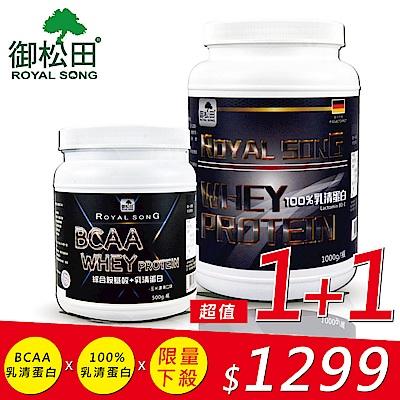 【御松田】乳清蛋白(1000g_1瓶)+BCAA綜合胺基酸乳清蛋白(500g_1瓶)