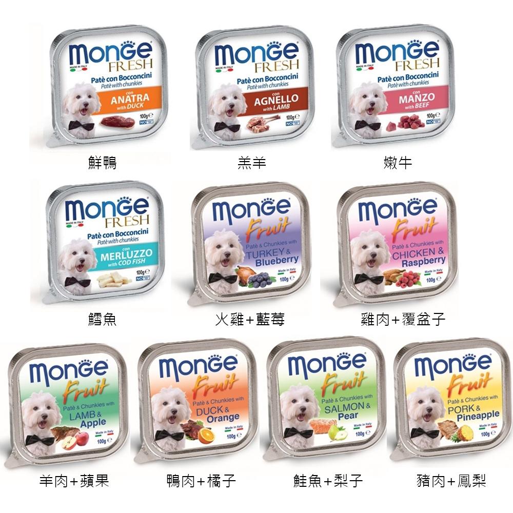 MONGE瑪恩吉 倍愛滿滿/蔬果-主食犬餐盒 100g (16入組)