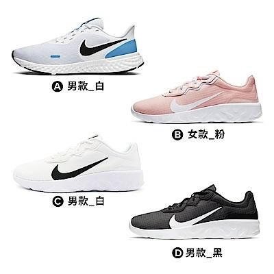NIKE 男女款運動休閒鞋均一價(四款任選)