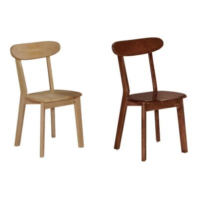 MUNA 華晶實木餐椅/休閒椅(共兩色) 47.5X53.5X82cm