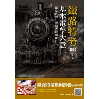 2020年基本電學大意 (鐵路特考、營運人員適用) (T054R20-1)