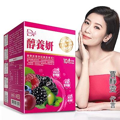 網路熱銷新升級-醇養妍(野櫻莓+維生素E)x1盒組