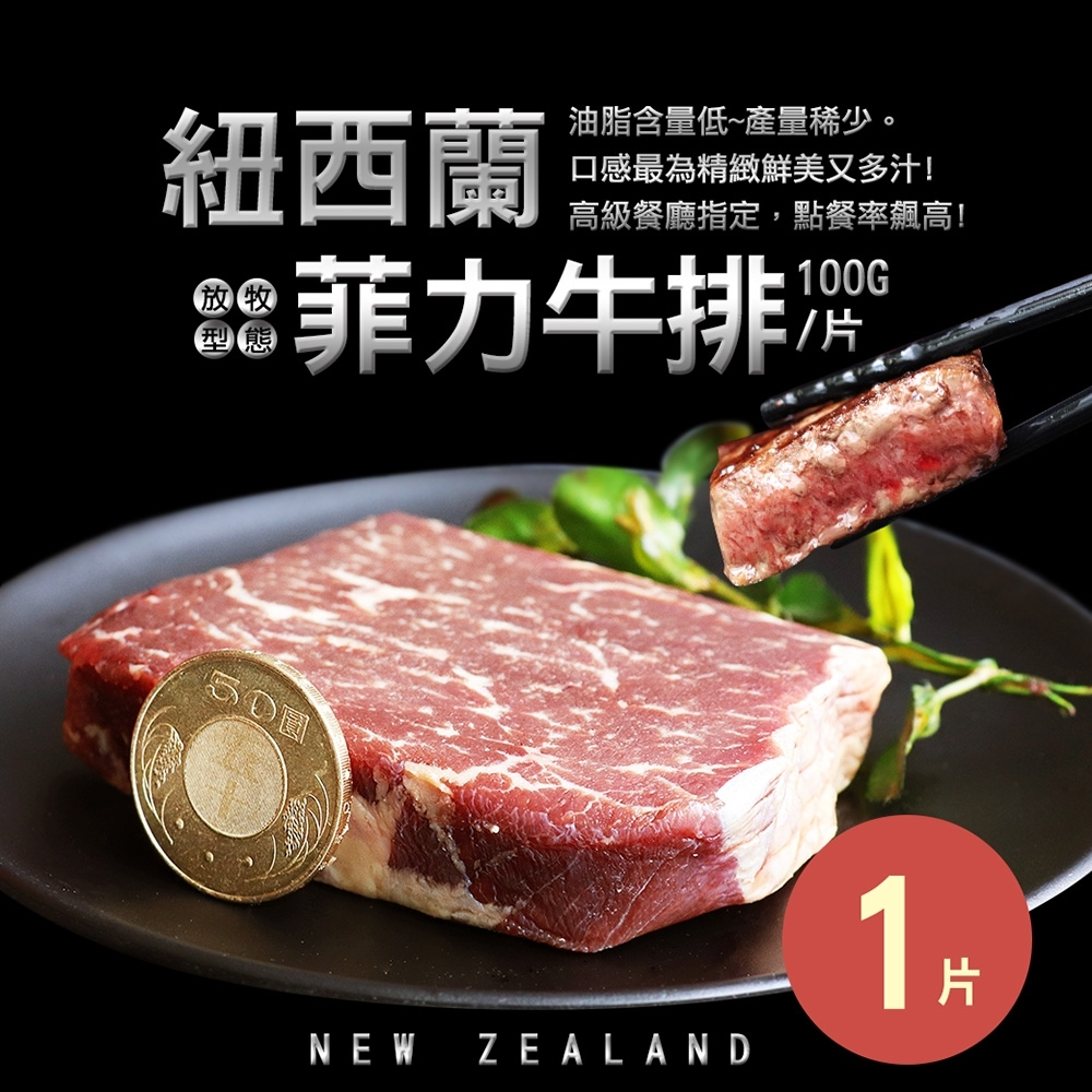 (滿額)築地一番鮮-紐西蘭草飼菲力牛排1片(100g/片)