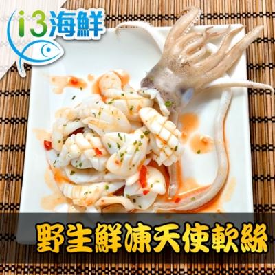 【愛上海鮮】野生鮮凍天使軟絲6隻組(300g±10%/包 (共2隻/包))