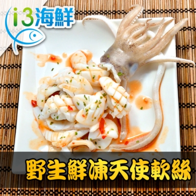 【愛上海鮮】野生鮮凍天使軟絲24隻組(300g±10%/包 (共2隻/包))