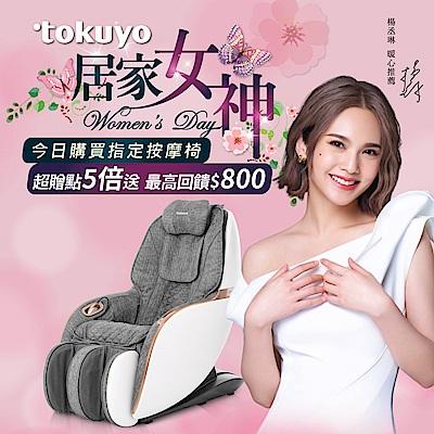 tokuyo按摩椅下單送5%超贈點↗上限800點