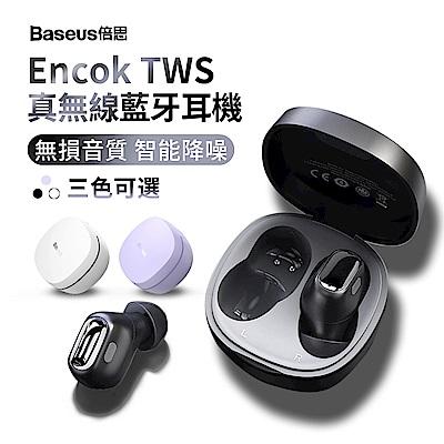 Baseus倍思 WM01 真無線藍牙耳機 藍牙5.0 雙耳入耳式重低音耳機 智能降噪 隱形高音質耳機