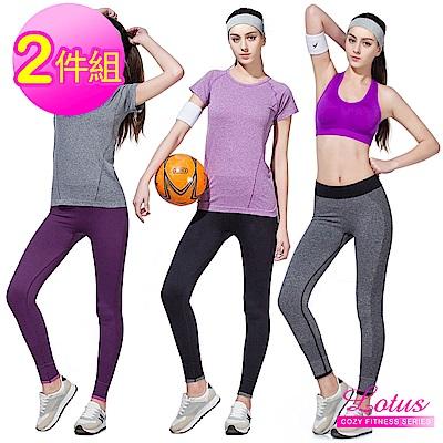 運動褲 高彈力瑜珈九分快乾慢跑運動褲-兩件組 LOTUS-3色