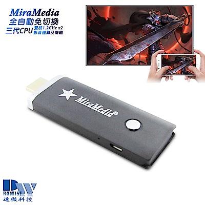 【二代MiraMedia-75K】終極高清款全自動 家用/車用無線鏡像器(送5大禮)