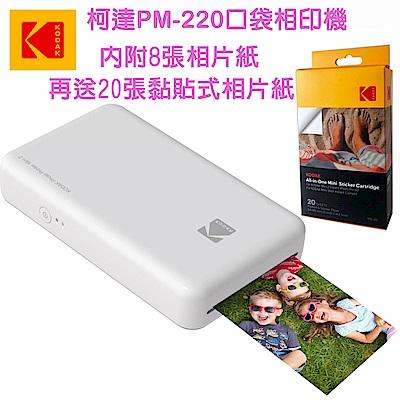 KODAK 柯達 PM-220 口袋型相印機公司貨(內8張再送20張黏貼式相紙)