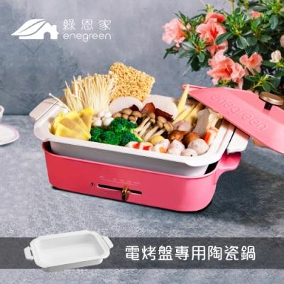 綠恩家enegreen日式多功能烹調電烤盤 專用陶瓷鍋770T-NABE(適用BRUNO)