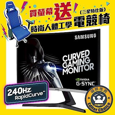 [無卡分期12期] SAMSUNG C27RG50FQC 27型 VA 240Hz曲面電競螢幕