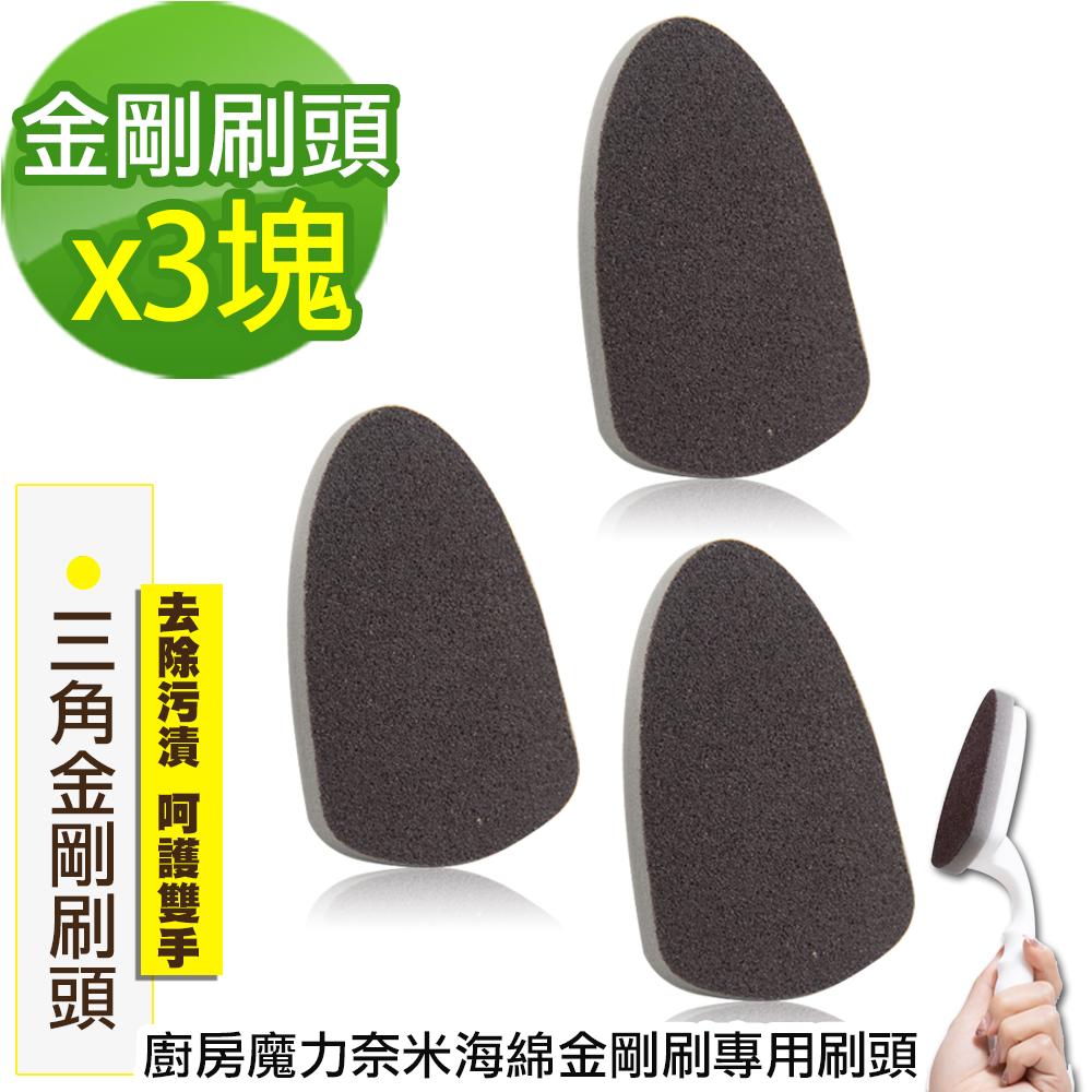 黑魔法 廚房魔力奈米海綿金剛刷專用替換刷頭(x3入組)
