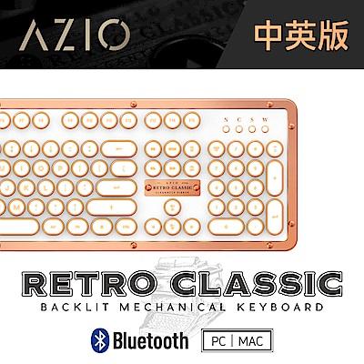 AZIO RETRO POSH BT 藍芽真牛皮打字機鍵盤(PC/MAC)中英鍵帽
