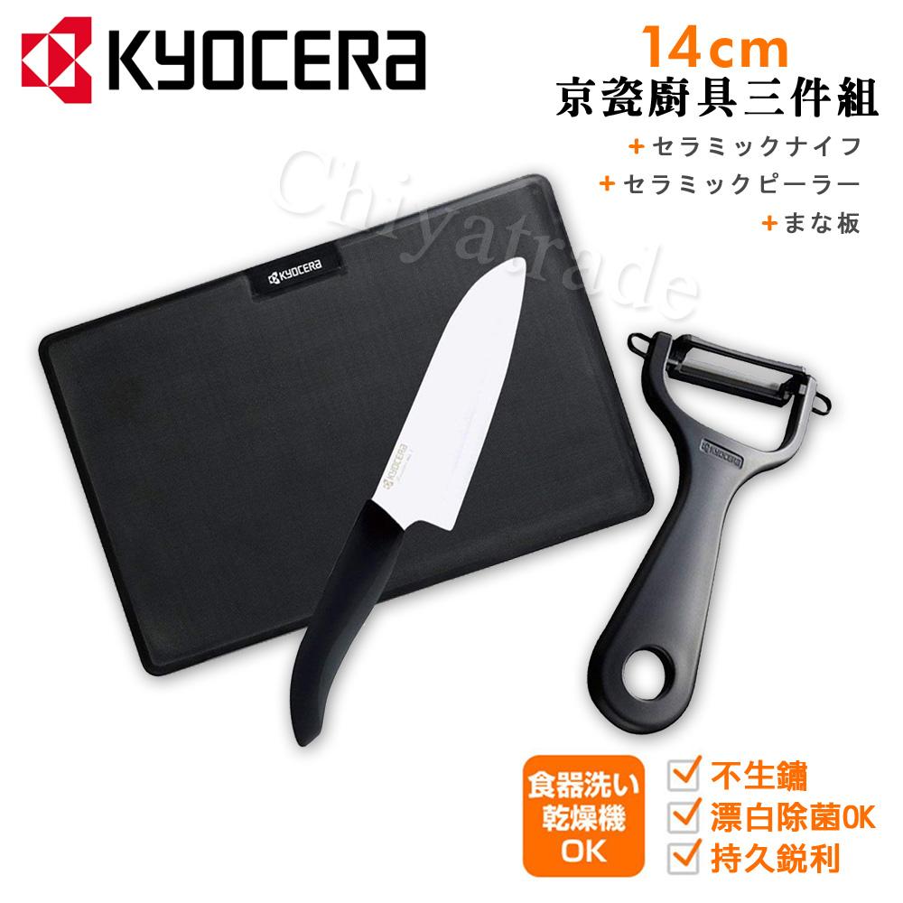 KYOCERA 日本京瓷抗菌陶瓷刀 削皮器 砧板 超值三件組(刀刃14cm)-黑色