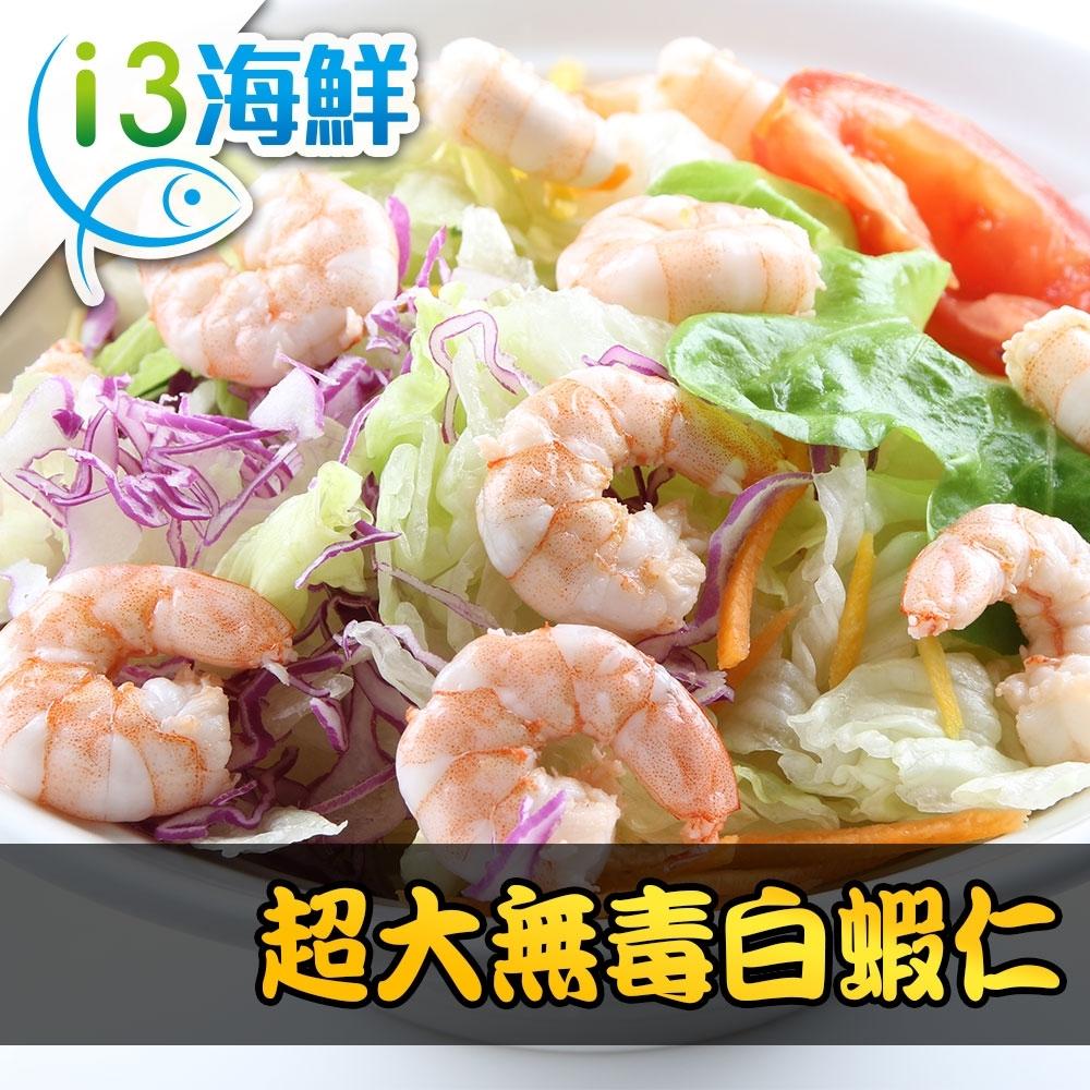 【愛上海鮮】超大無毒白蝦仁5包組(150g/包)
