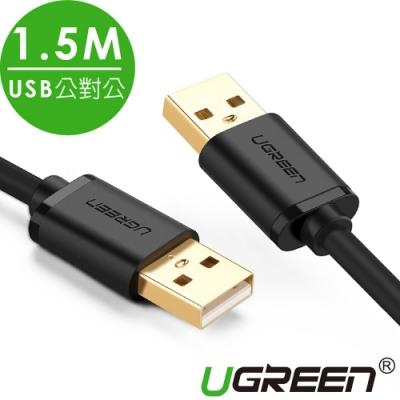 綠聯 USB公對公傳輸線 1.5M