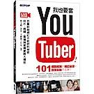 我也要當 YouTuber!百萬粉絲網紅不能說的秘密—拍片、剪輯、直播與宣傳實戰大揭密