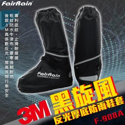 【飛銳FairRain】黑旋風3M反光厚底防雨鞋套