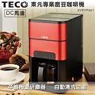 TECO 東元DC專業自動研磨咖啡機(XYFYF041)