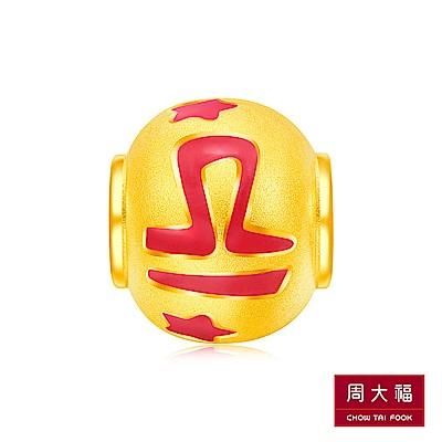 周大福 網路獨家款 十二星座系列 天秤座黃金路路通串飾/串珠