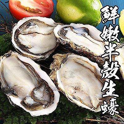 【買2送2《共4包》】海鮮王巨肥鮮嫩半殼生蠔2包組(600g/12顆/包 )