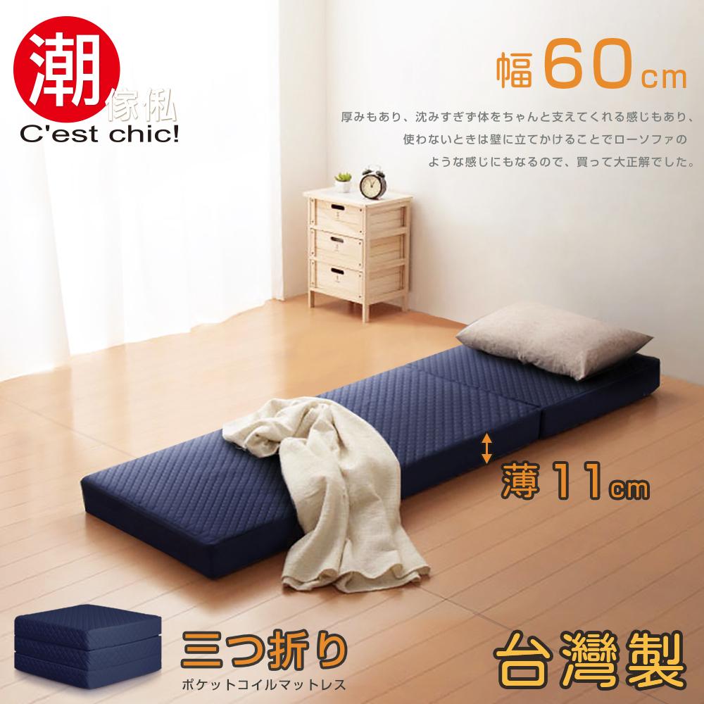 C'est Chic_二代目日式三折獨立筒彈簧床墊-幅60cm-藍 W60 *D188 *H11 cm