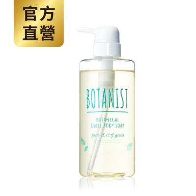 BOTANIST 植物性清新舒爽沐浴乳 (西洋梨&綠葉) 490ml