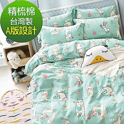 La Lune 台灣製40支精梳純棉新式雙人兩用被單人床包四件組 森林變裝秀