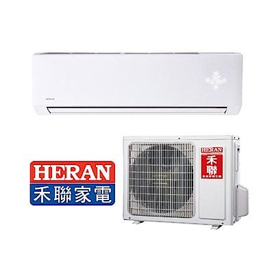[無卡分期12期]禾聯 7-8坪 變頻一對一冷暖空調 HI-G50H/HO-G50H