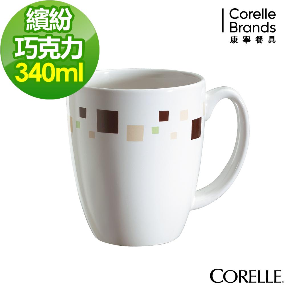 CORELLE康寧 繽紛巧克力340ml馬克杯