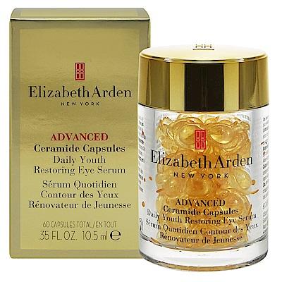 Elizabeth Arden 伊莉莎白雅頓 超進化黃金導航眼部膠囊 60顆