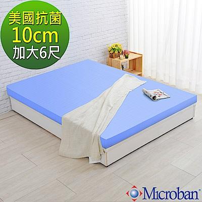 LooCa美國Microban抗菌10cm全平面記憶床墊-加大