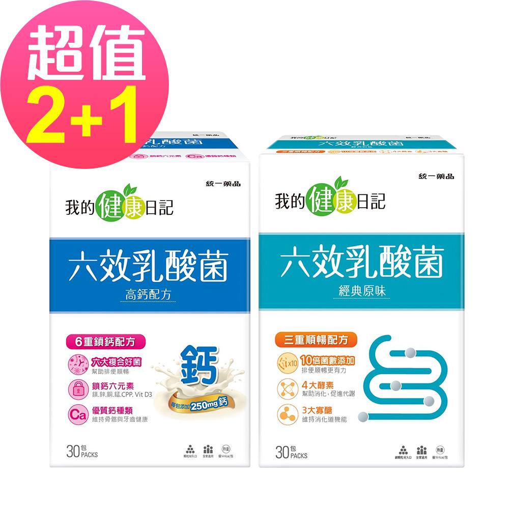 我的健康日記  六效乳酸菌高鈣升級配方30入X2+六效乳酸菌經典原味 30日份