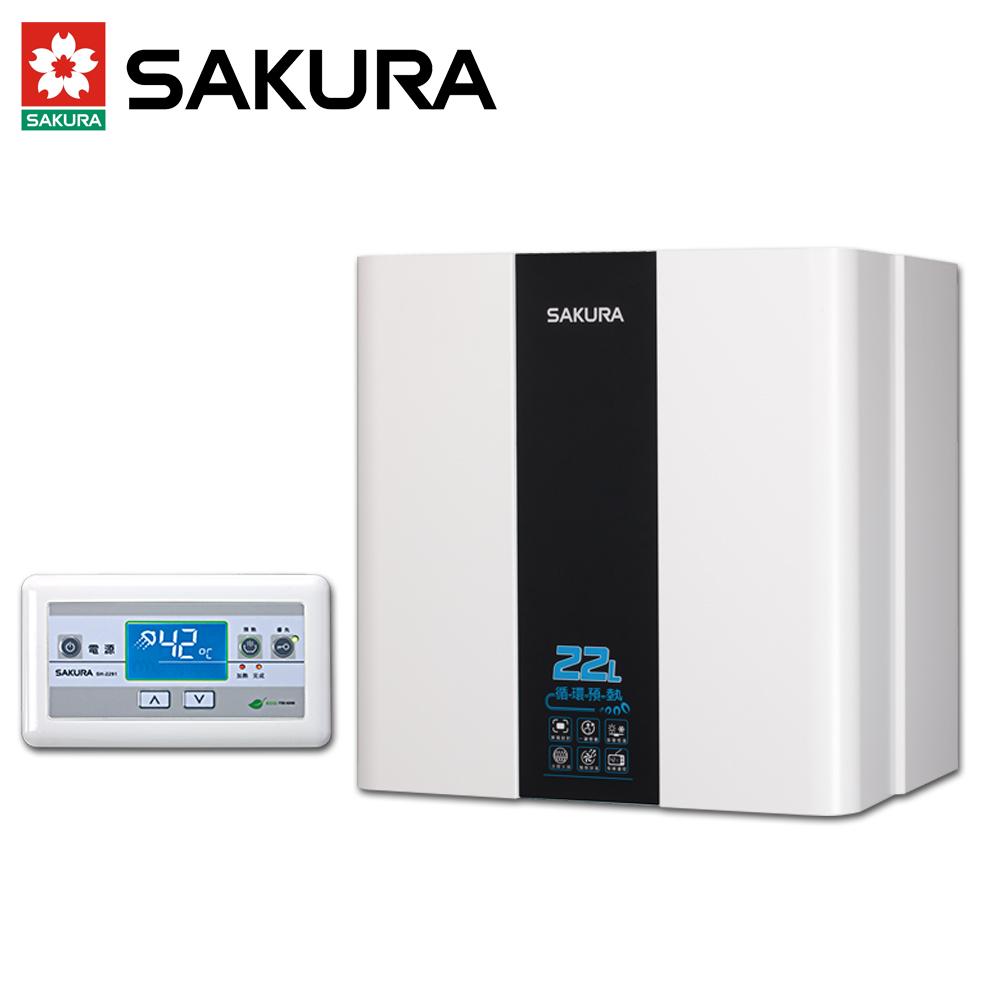櫻花牌 SAKURA 22L 循環預熱智能恆溫熱水器 SH-2291 天然瓦斯 限北北基桃中配送