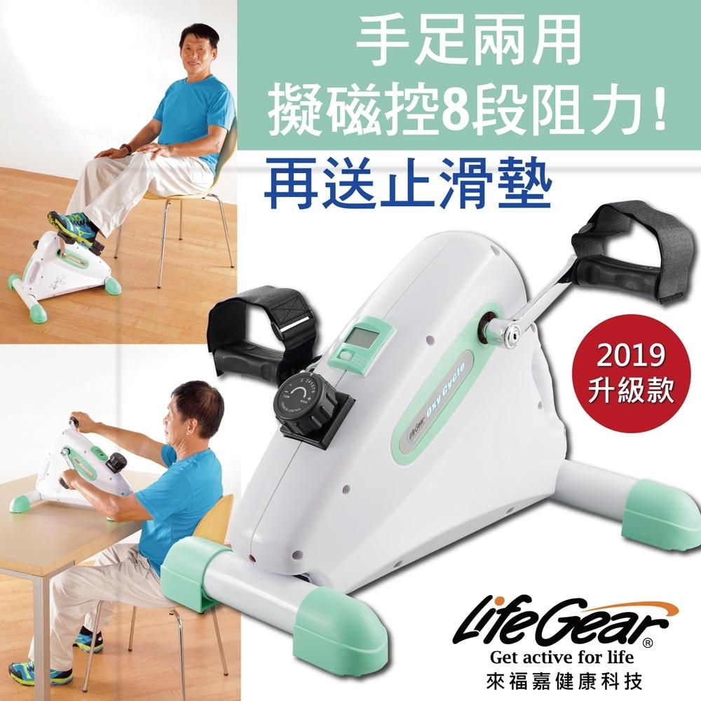 【來福嘉 LifeGear】16075N Mini磁控手足8段式復健車