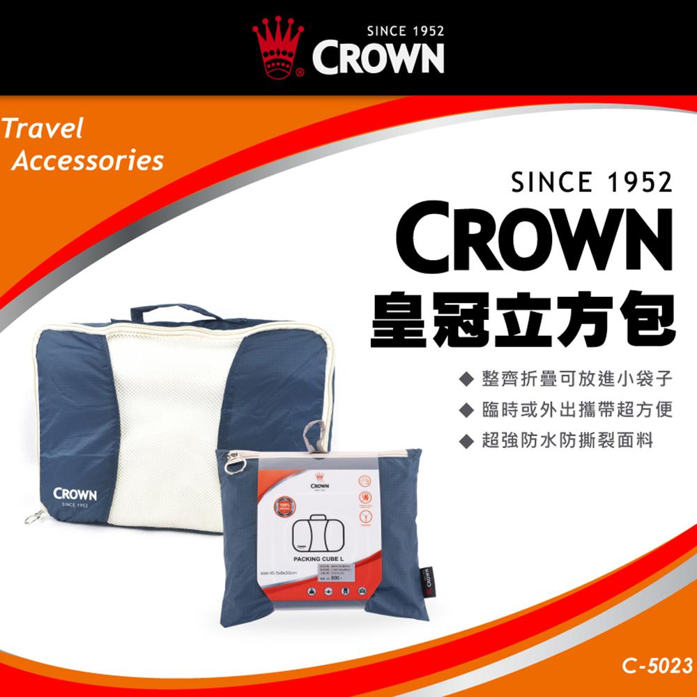 CROWN 皇冠 防水防撕裂 可折疊式衣物收納包 二色可選