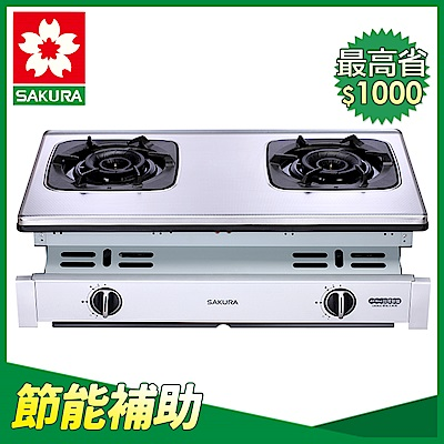 櫻花牌 G6900S 創新專利雙炫火不鏽鋼崁入式雙口瓦斯爐(桶裝/液化)