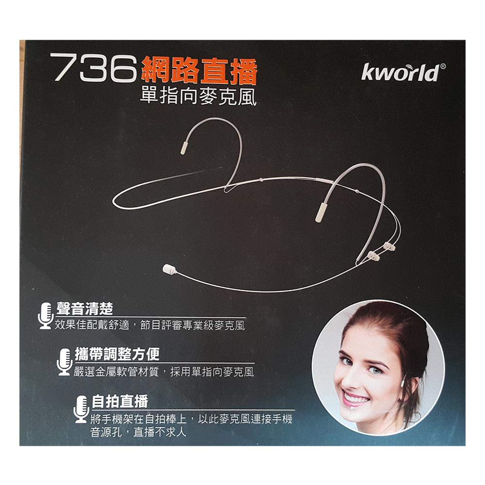 【Kworld 廣寰】網路直播單指向麥克風736
