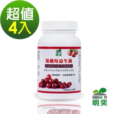 明奕-蔓越莓益生菌X4瓶(30粒/瓶)