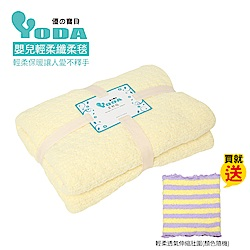 YoDa 輕柔嬰幼童纖柔毯-鵝黃色(大)+送輕柔透氣伸縮肚圍(隨機色)