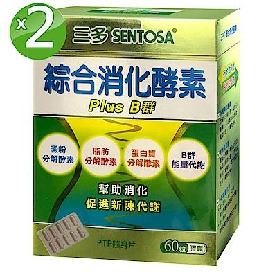 三多 綜合消化酵素膠囊2入組(60粒/盒)