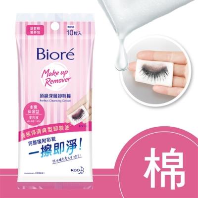 Biore 蜜妮 頂級深層卸粧棉 水嫩保濕型(攜帶包10片)