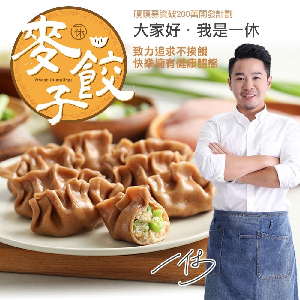 一休全麥蔬蔬雞餃2包(500g/包/20粒裝)