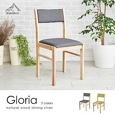 H&D 簡約質感餐椅-2色