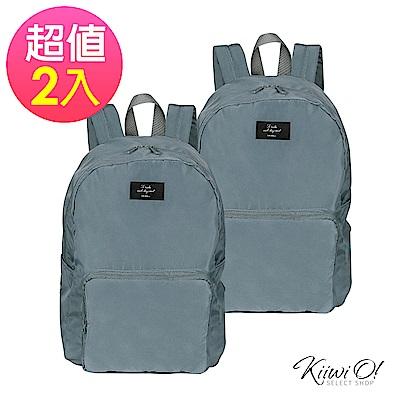 [團購] Kiiwi O! UltraLight系列 折疊收納後背包 2入組
