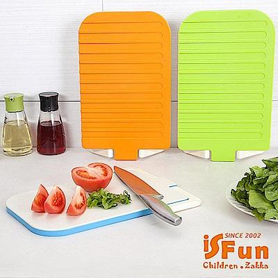 iSFun 雙面瀝水 防滑站立式碗盤置物架砧板 3色可選